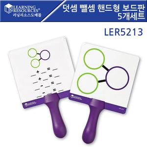 러닝리소스[LER5213] 덧셈뺄셈 핸드형 보드판 5개세트/ 수학교구
